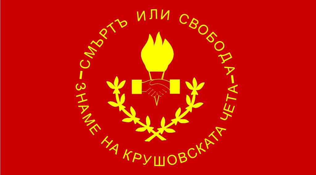 Moarte sau libertate pentru Macedonia